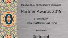 Победитель Российского конкурса Partner Awards 2015 в номинации Data Platform Solution