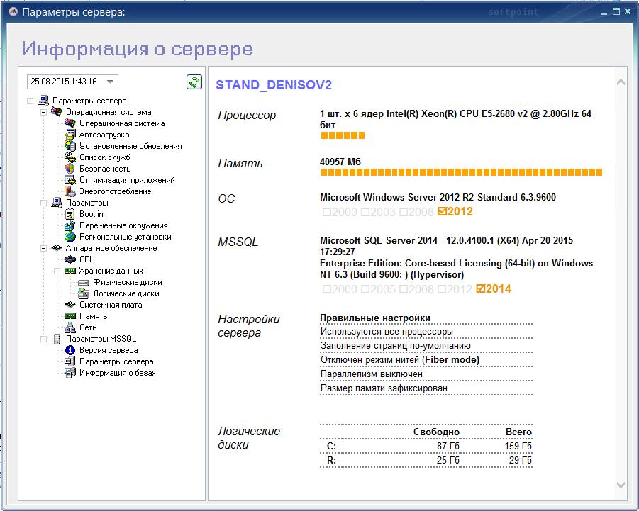 Рисунок 1.2. Конфигурация тестового стенда (данные из программного комплекса SOFTPOINT PERFEXPERT)