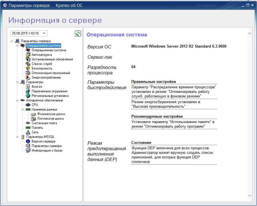 Рисунок 1. Конфигурация тестового стенда (данные из программного комплекса SOFTPOINT PERFEXPERT)