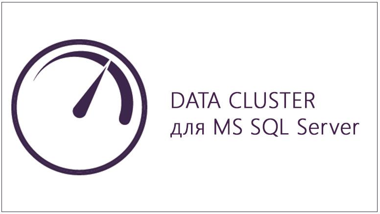 DATA CLUSTER для MS SQL Server