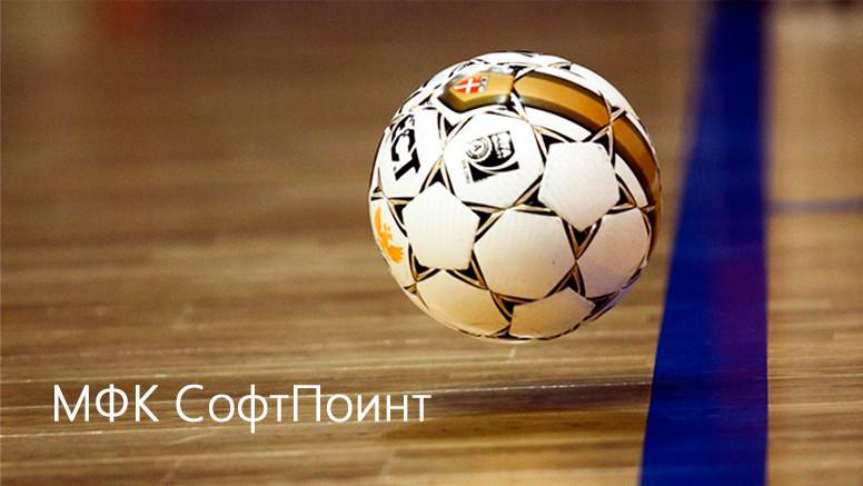 МФК компании SOFTPOINT провела встречу с командой «МФК Крепость»